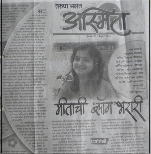 wogma in Tarun Bharat