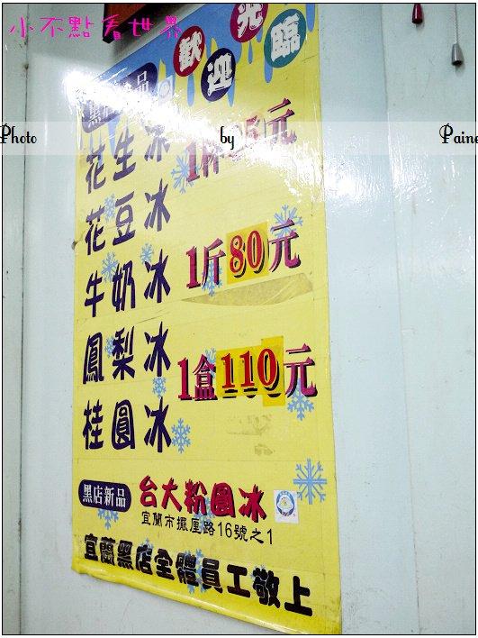 宜蘭黑店冰 (5).JPG