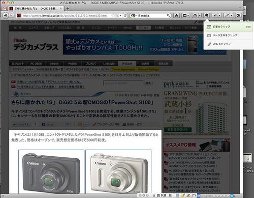 Evernote 記事クリップ