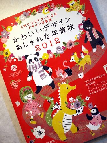 Akiko-NewYearCardBook_B01