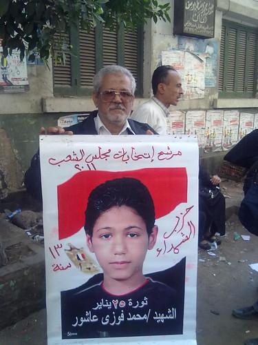 الشهيد محمد فوزى-احد شهداء الثورة بالغربية