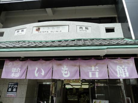 いも吉館 鎌倉本店
