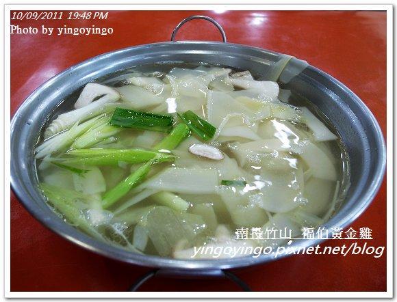 南投竹山_福伯黃金雞20111009_R0042769