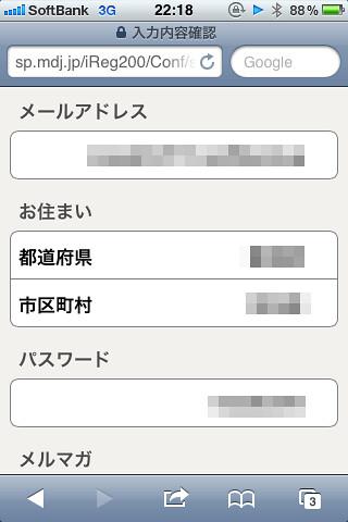 マクドナルド公式アプリ登録内容確認画面