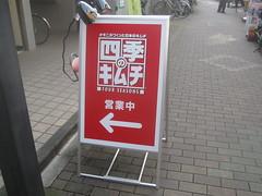看板@四季のキムチ(練馬)