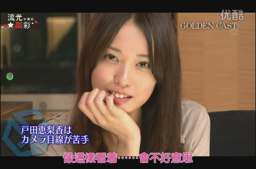 2010-10-07-戶田惠梨香-Golden Cast[02-05-49].JPG