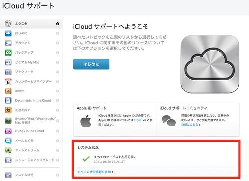 Apple - サポート - iCloud