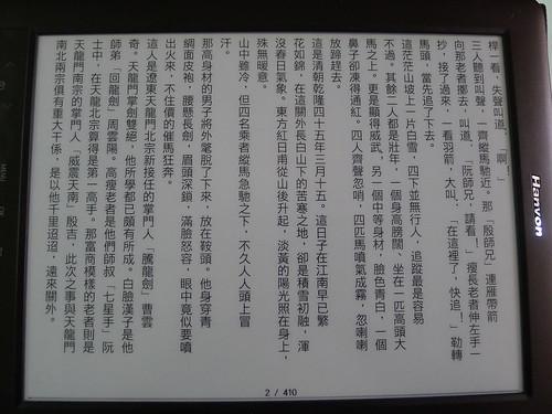 E920 橫式直讀的功能