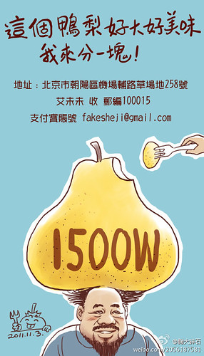 艾大仙1500W的鸭梨(含借款方式) by jiruan