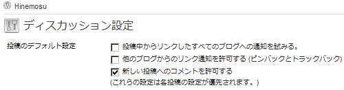 WordPress: ディスカッション設定