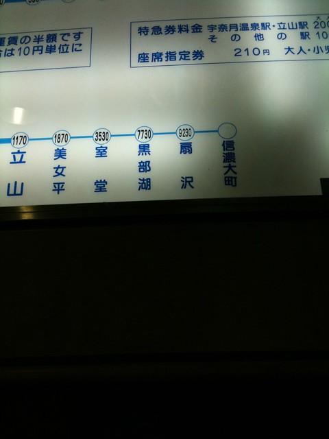 扇沢まで9230円……。