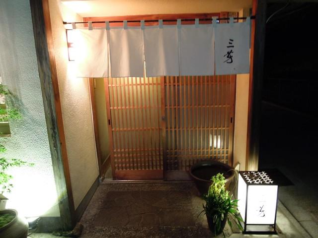 『京都「にくの匠 三芳(075-561-2508)」に行ってきました (2011/11/03)』の画像