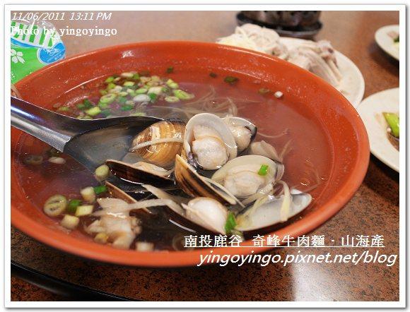南投鹿谷_奇峰牛肉麵20111106_R0043601