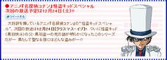 111111 - 最新的電視動畫版《まじっく快斗》將在12/24平安夜堂堂首播!