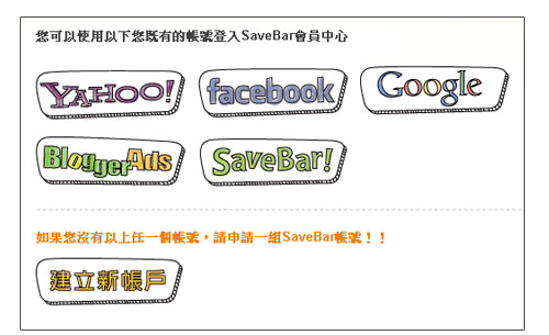 ads-SaveBar!省省吧