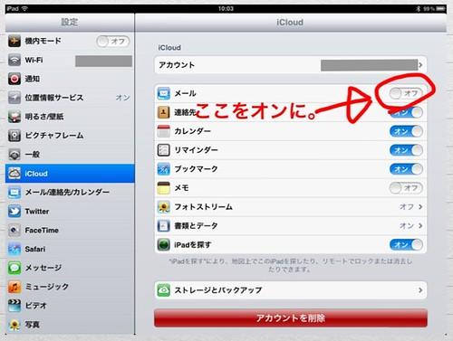 iCloudでメールアドレスを取得