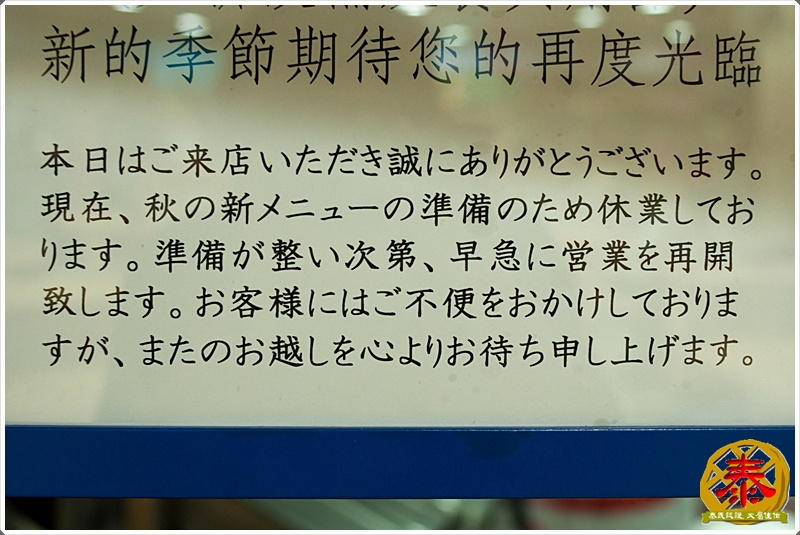 2011.10.12 西湖市場飛龍拉麵-豚骨家-2