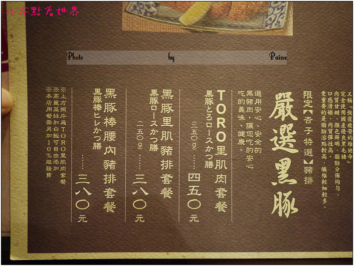 台北杏子豬排復興店 (14).JPG
