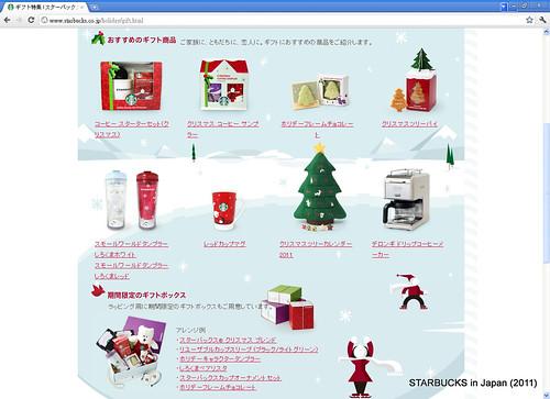 STARBUCKS in Japan Xmas 2011117043428