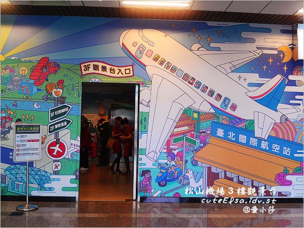 來去松山機場3樓觀景台看飛機!(臺北國際航空站)