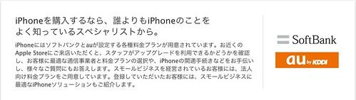 20111005_iPhone4S_au_kddi_4
