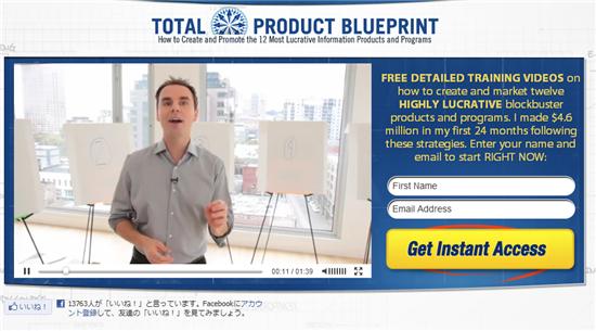 ブレンドン・バーチャード(Brendon Burchard)、『Total Product Blueprint』(トータル・プロダクト・ブループリント)のオプトインページ