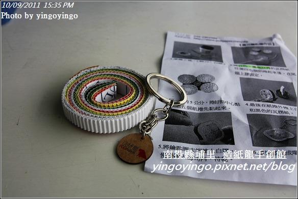 南投埔里_造紙龍手創館20111009_I1517