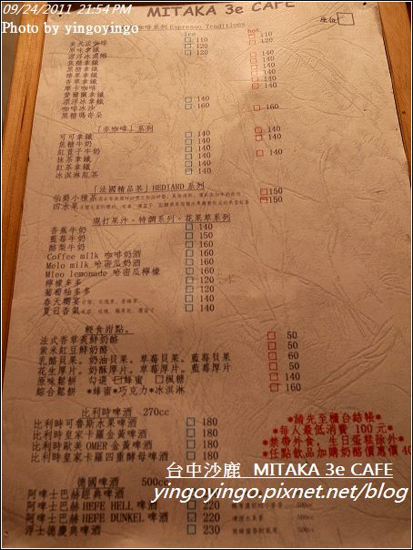 台中沙鹿_MITAKA 3e CAFE20110924_R0042397