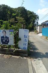 三保市民の森(駐車場側入口)(Miho Community Woods)
