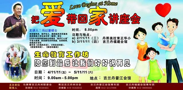 banner fong's