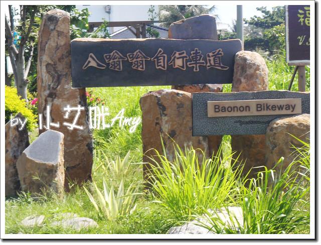 八嗡嗡自行車道P7242465