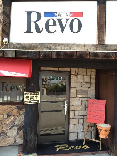 今日のランチ No.5 – Revo