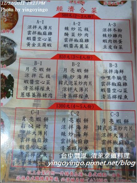 台中豐原_清萊泰緬料理20111112_R0043837