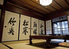 HOUSHI-ONSEN -MINAKAMI,GUNMA PREF.,JP / 法師温泉、長寿館、薫山荘、群馬県