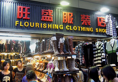 Flourishing Clothing Shop (cowyeow) Tags: china silly strange sign shop asian weird store clothing funny asia sale chinese bad clothes wrong busy guangdong engrish badsign shenzhen chinglish selling  funnysign apparel flourish fail flourishing chingrish funnychina chinesetoenglish