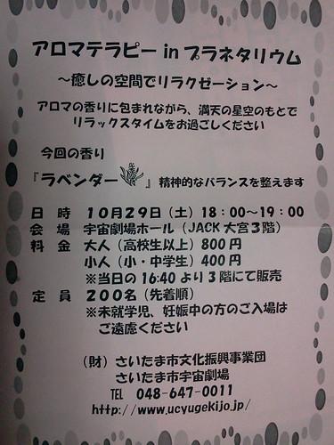 2011/10/29 さいたま市宇宙劇場「アロマテラピー in プラネタリウム」事前広告チラシ