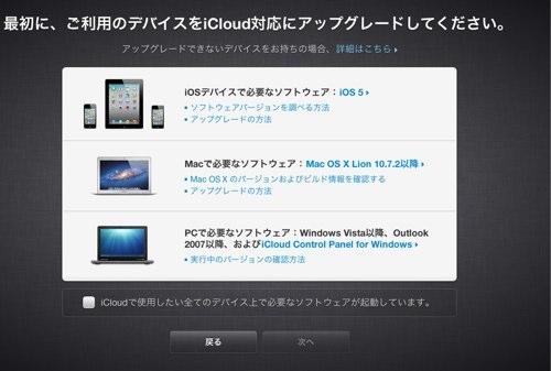 iCloudへの移行-4