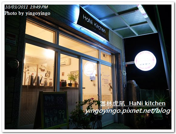 雲林虎尾_HaNi kitchen20111003_R0042603
