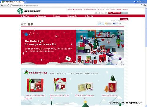 STARBUCKS in Japan Xmas 2011117043413