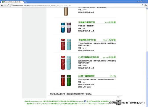 STARBUCKS in Taiwan Xmas 2011117055408