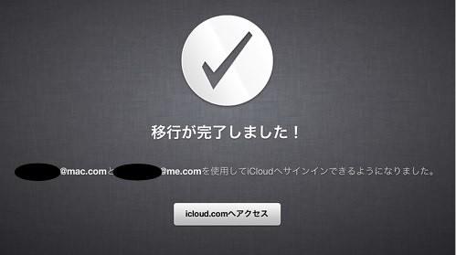 iCloudへの移行-6