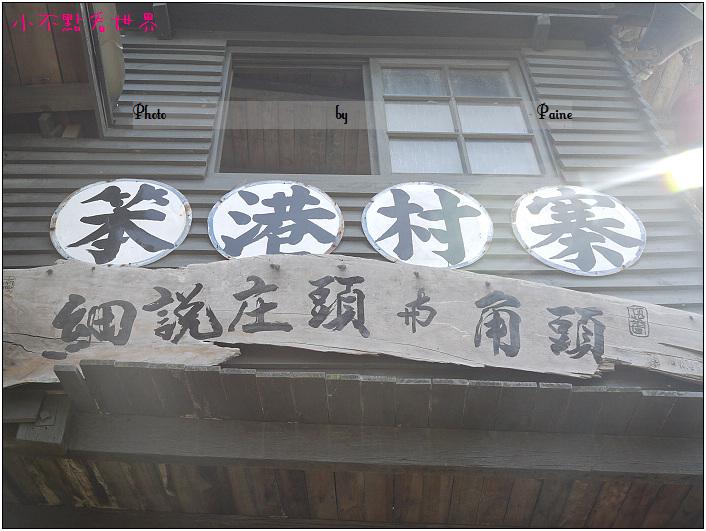 新港頂菜園 (39).JPG