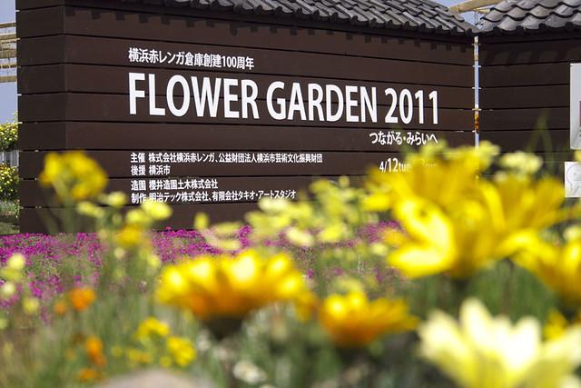 110508_132547_横浜赤レンガパーク_フラワーガーデン2011