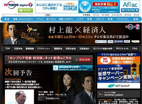 カンブリア宮殿:テレビ東京