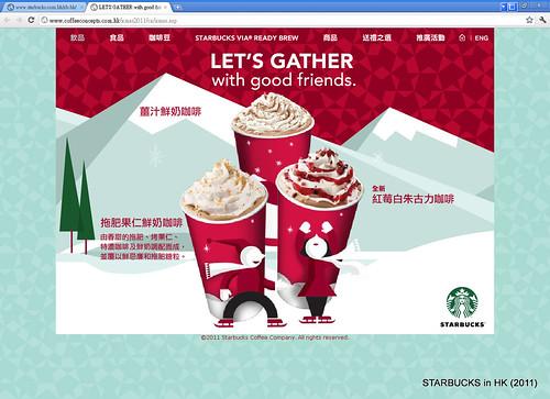 STARBUCKS in HK Xmas 2011117044654