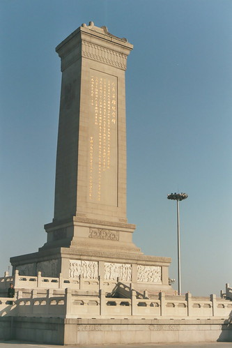 Monument to the Peoples' Heroes