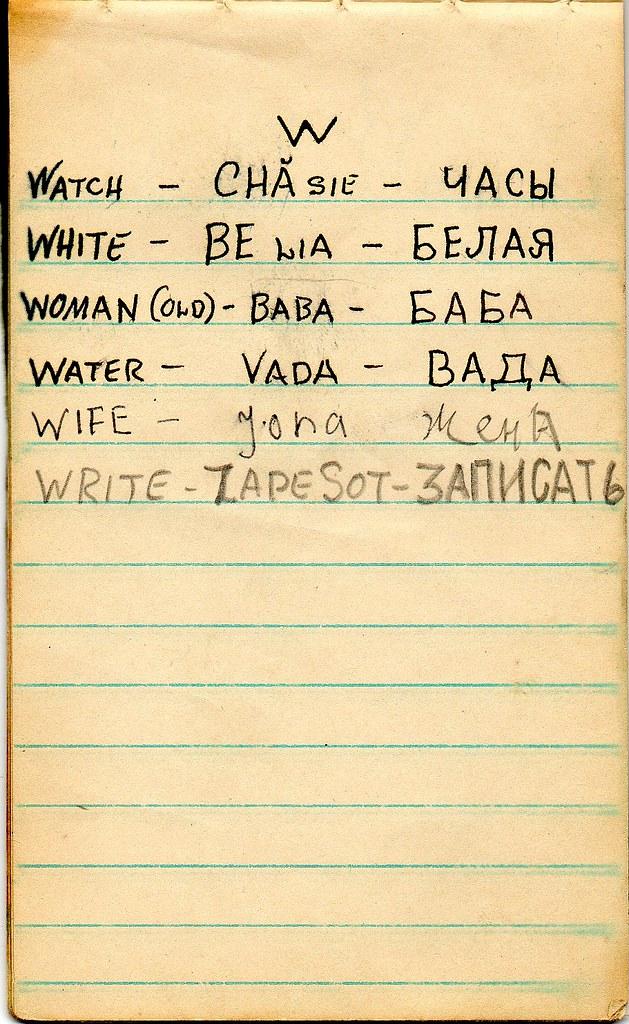 000037James Paul Stalls, Jr WWII Russian Notebook