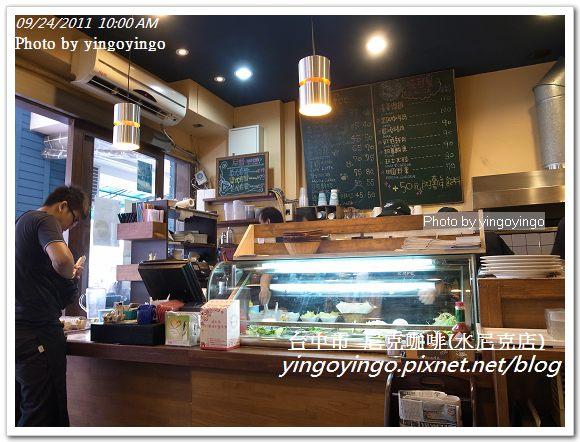 台中市_尼克咖啡(水尼克)20110924_R0042281