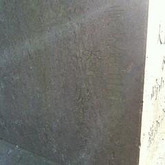 狛犬探訪 三田の石工堀部忠蔵さんの銘
