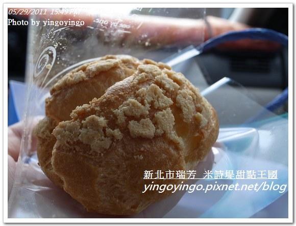台北瑞芳_米詩堤20110529_R0019986